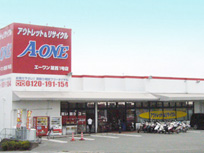 A-ONE 湖西1号店
